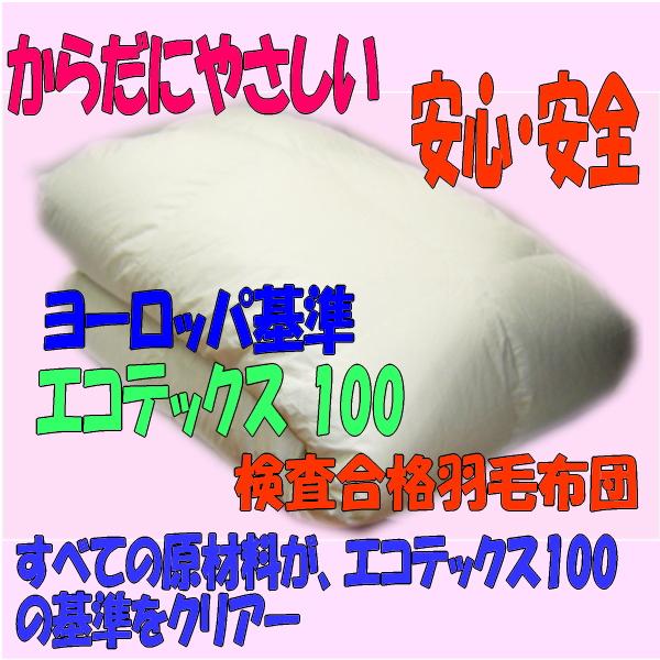エコテックス規格100 羽毛布団(羽毛増量タイプ)
