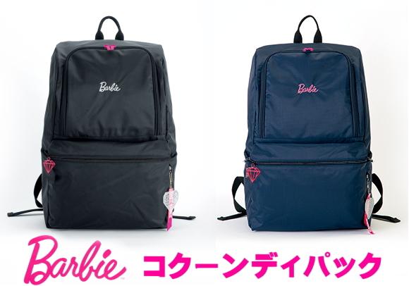 【Barbie バービー】コクーンディパック(容量30L)教科書仕切付の多機能 ★送料無料★
