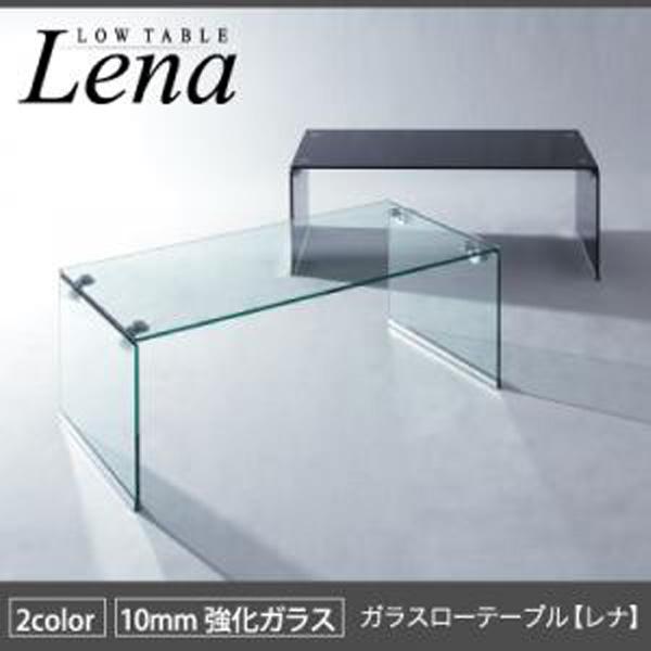 ガラスローテーブル【Lena】レナ★クリア