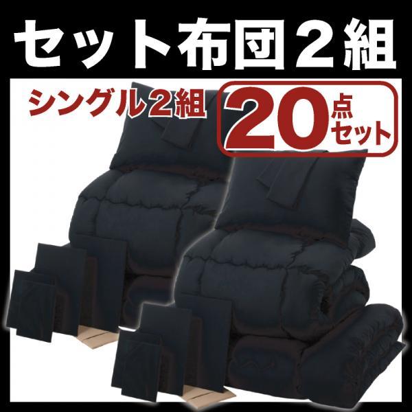 セット布団2組★20点セット★シングル★ブラックXブラック