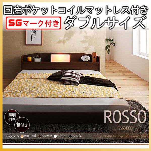フロアベッド【ROSSO】ロッソ【国産ポケットコイルマットレス付き】ダブル★ブラウン