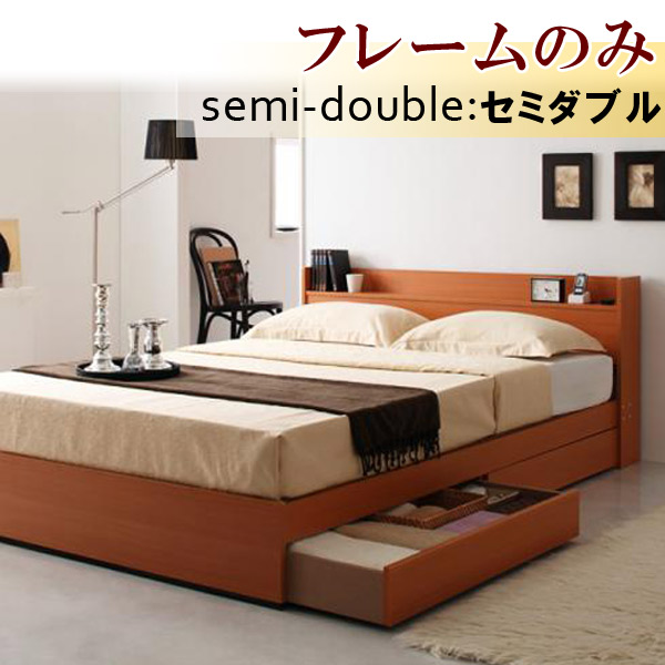 コンセント付き収納ベッド【Ever】エヴァー【フレームのみ】セミダブル★ナチュラル