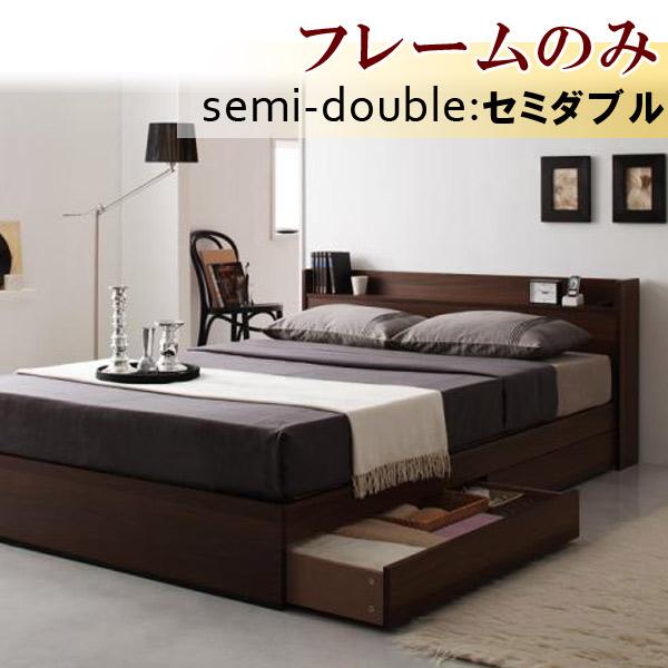 コンセント付き収納ベッド【Ever】エヴァー【フレームのみ】セミダブル★ダークブラウン
