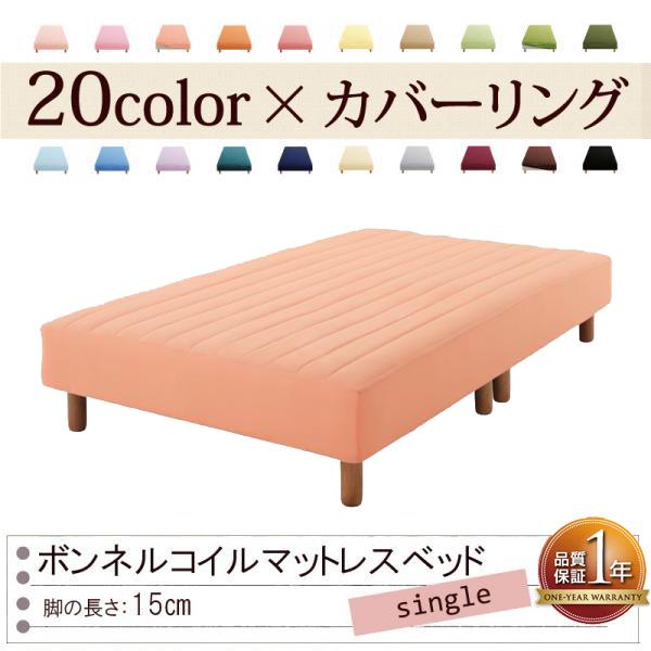 色・寝心地が選べる!20色カバーリングボンネルコイルマットレスベッド★脚15cm★シングル★コーラルピンク