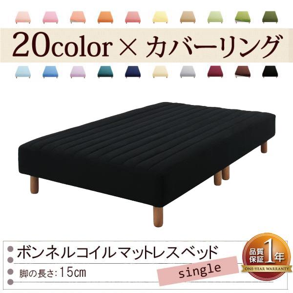 色・寝心地が選べる!20色カバーリングボンネルコイルマットレスベッド★脚15cm★シングル★サイレントブラック