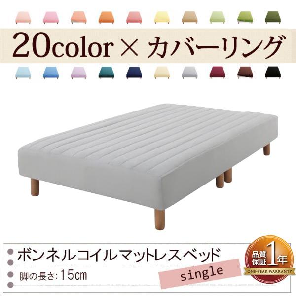 色・寝心地が選べる!20色カバーリングボンネルコイルマットレスベッド★脚15cm★シングル★シルバーアッシュ