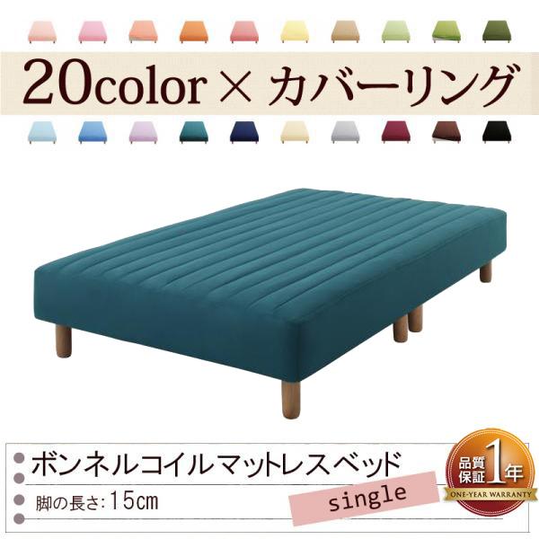 色・寝心地が選べる!20色カバーリングボンネルコイルマットレスベッド★脚15cm★シングル★ブルーグリーン