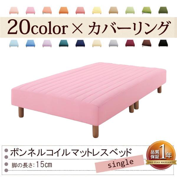色・寝心地が選べる!20色カバーリングボンネルコイルマットレスベッド★脚15cm★シングル★フレッシュピンク