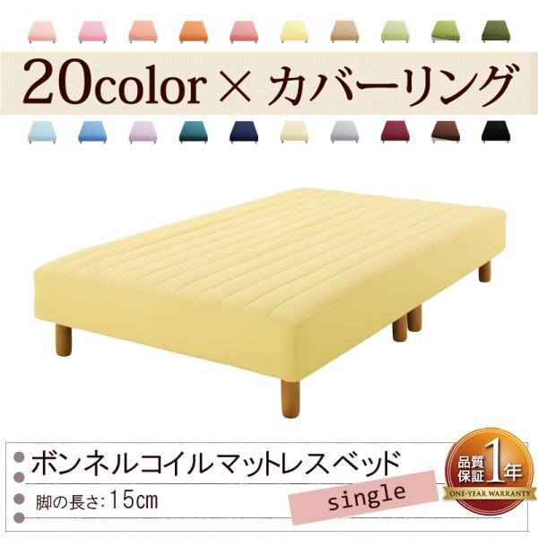 色・寝心地が選べる!20色カバーリングボンネルコイルマットレスベッド★脚15cm★シングル★ミルキーイエロー