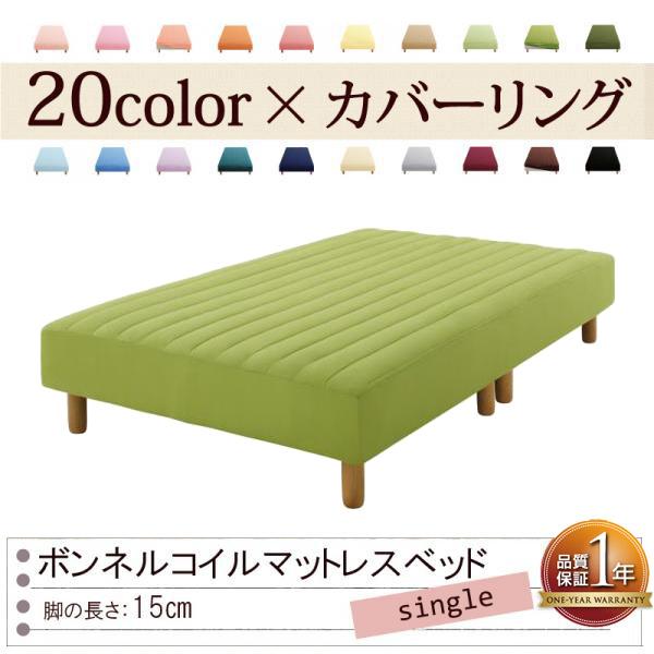 色・寝心地が選べる!20色カバーリングボンネルコイルマットレスベッド★脚15cm★シングル★モスグリーン