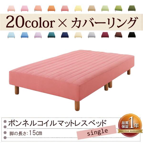 色・寝心地が選べる!20色カバーリングボンネルコイルマットレスベッド★脚15cm★シングル★ローズピンク