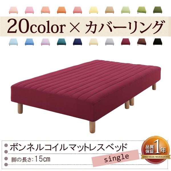 色・寝心地が選べる!20色カバーリングボンネルコイルマットレスベッド★脚15cm★シングル★ワインレッド