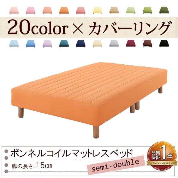 色・寝心地が選べる!20色カバーリングボンネルコイルマットレスベッド★脚15cm★セミダブル★サニーオレンジ