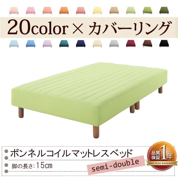 色・寝心地が選べる!20色カバーリングボンネルコイルマットレスベッド★脚15cm★セミダブル★ペールグリーン
