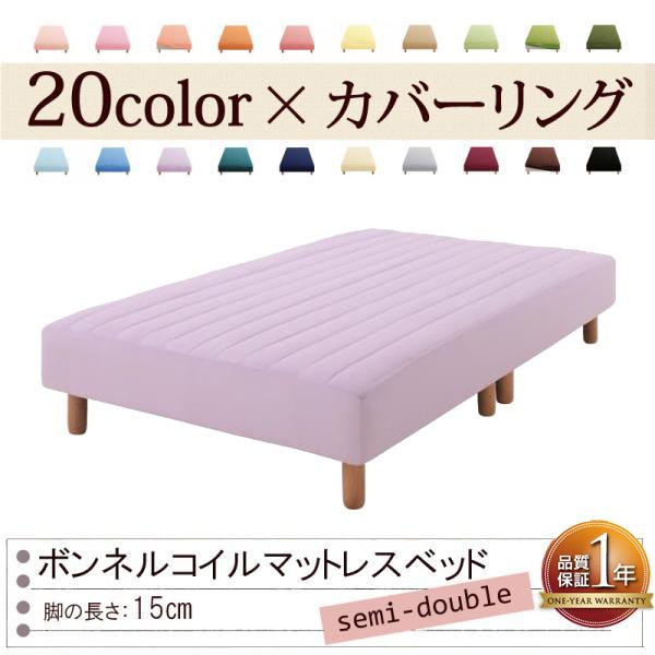 色・寝心地が選べる!20色カバーリングボンネルコイルマットレスベッド★脚15cm★セミダブル★ラベンダー