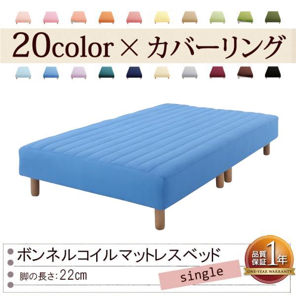 色・寝心地が選べる!20色カバーリングボンネルコイルマットレスベッド★脚22cm★シングル★アースブルー