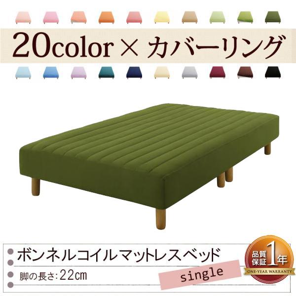 色・寝心地が選べる!20色カバーリングボンネルコイルマットレスベッド★脚22cm★シングル★オリーブグリーン