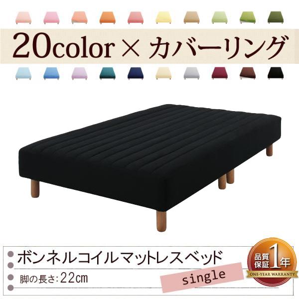 色・寝心地が選べる!20色カバーリングボンネルコイルマットレスベッド★脚22cm★シングル★サイレントブラック