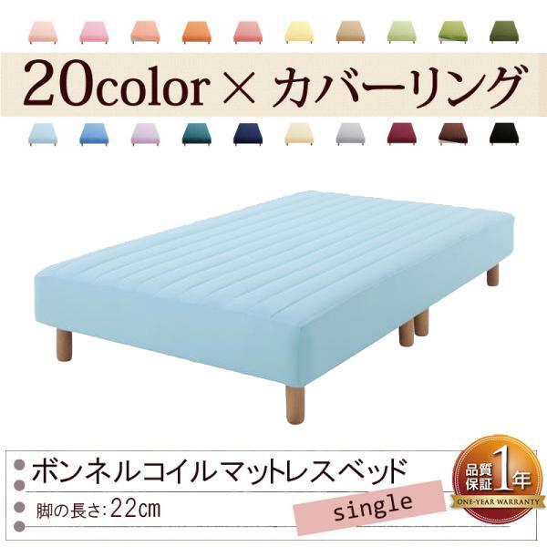 色・寝心地が選べる!20色カバーリングボンネルコイルマットレスベッド★脚22cm★シングル★パウダーブルー