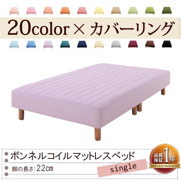 色・寝心地が選べる!20色カバーリングボンネルコイルマットレスベッド★脚22cm★シングル★ラベンダー