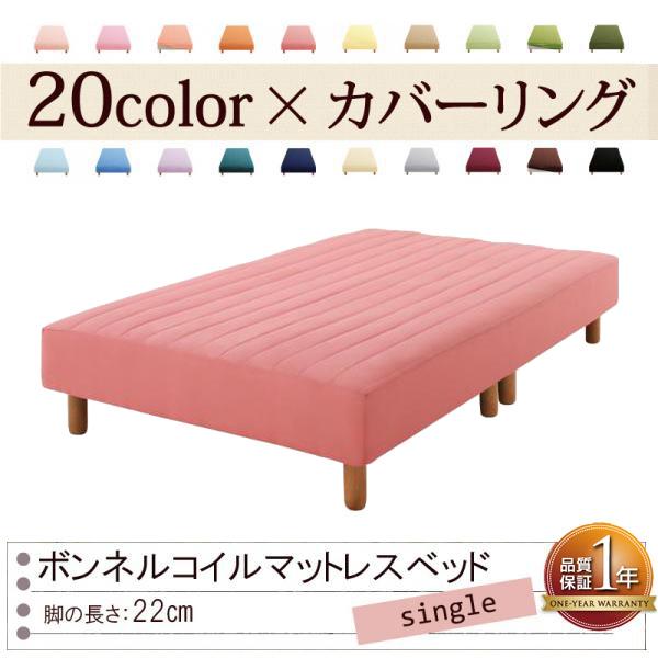 色・寝心地が選べる!20色カバーリングボンネルコイルマットレスベッド★脚22cm★シングル★ローズピンク