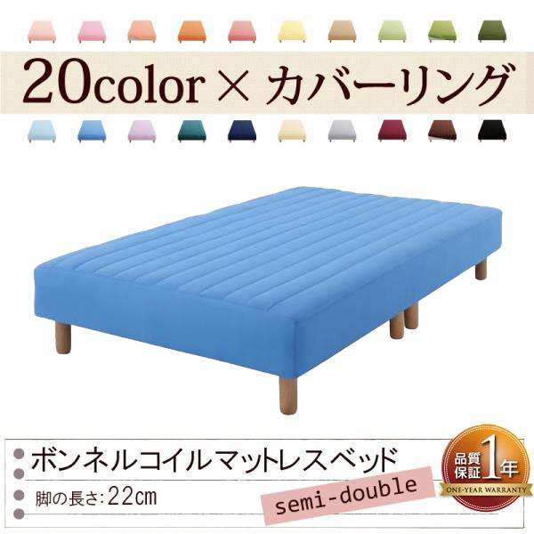 色・寝心地が選べる!20色カバーリングボンネルコイルマットレスベッド★脚22cm★セミダブル★アースブルー