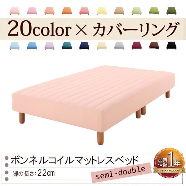 色・寝心地が選べる!20色カバーリングボンネルコイルマットレスベッド★脚22cm★セミダブル★さくら