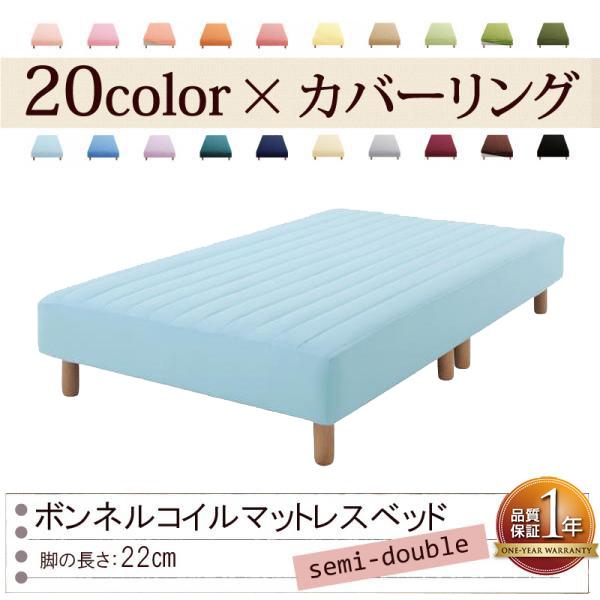 色・寝心地が選べる!20色カバーリングボンネルコイルマットレスベッド★脚22cm★セミダブル★パウダーブルー