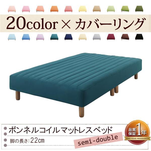 色・寝心地が選べる!20色カバーリングボンネルコイルマットレスベッド★脚22cm★セミダブル★ブルーグリーン