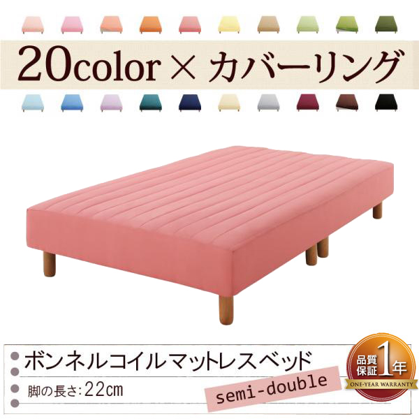 色・寝心地が選べる!20色カバーリングボンネルコイルマットレスベッド★脚22cm★セミダブル★ローズピンク