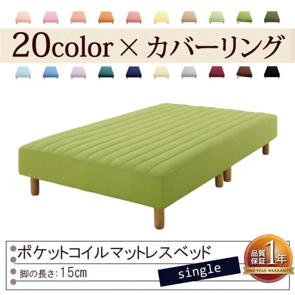 色・寝心地が選べる!20色カバーリングポケットコイルマットレスベッド★脚15cm★シングル★モスグリーン