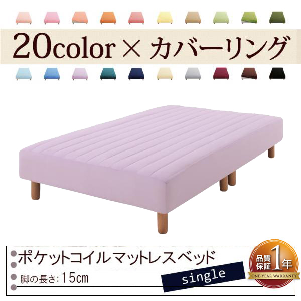 色・寝心地が選べる!20色カバーリングポケットコイルマットレスベッド★脚15cm★シングル★ラベンダー