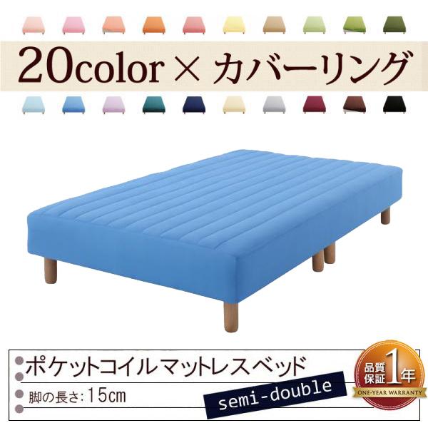 色・寝心地が選べる!20色カバーリングポケットコイルマットレスベッド★脚15cm★セミダブル★アースブルー