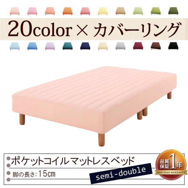 色・寝心地が選べる!20色カバーリングポケットコイルマットレスベッド★脚15cm★セミダブル★さくら