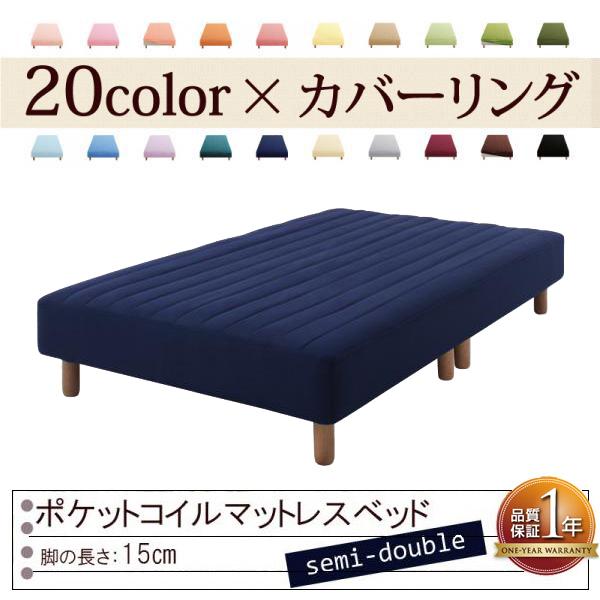 色・寝心地が選べる!20色カバーリングポケットコイルマットレスベッド★脚15cm★セミダブル★ミッドナイトブルー