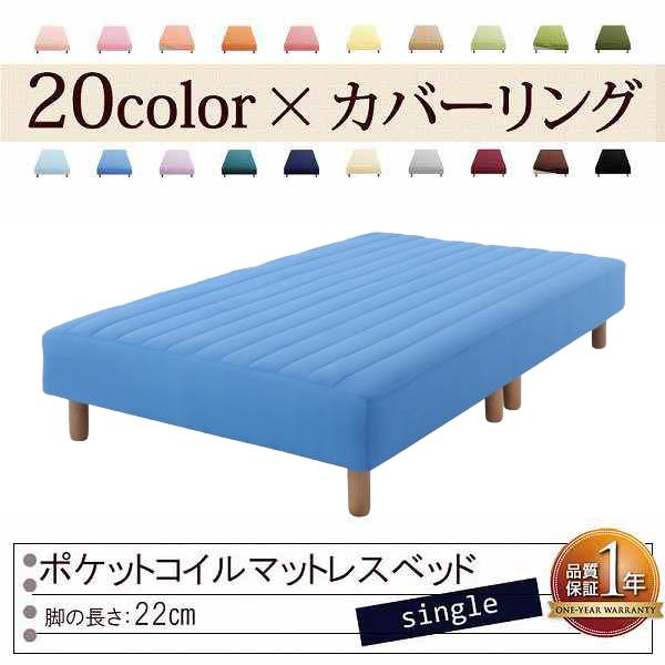 色・寝心地が選べる!20色カバーリングポケットコイルマットレスベッド★脚22cm★シングル★アースブルー