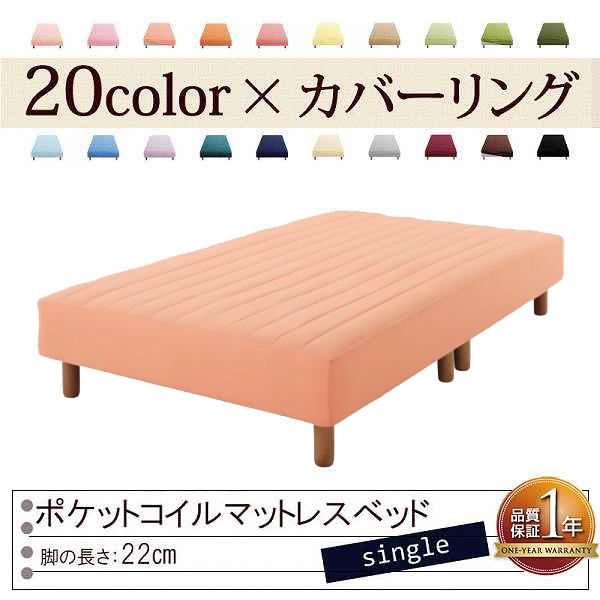 色・寝心地が選べる!20色カバーリングポケットコイルマットレスベッド★脚22cm★シングル★コーラルピンク