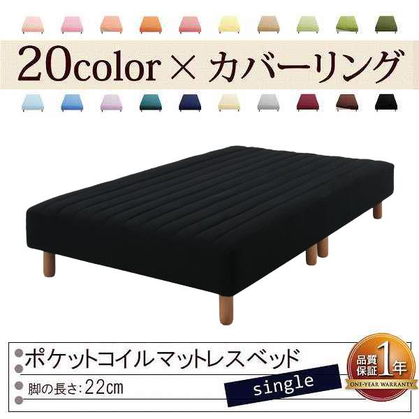 色・寝心地が選べる!20色カバーリングポケットコイルマットレスベッド★脚22cm★シングル★サイレントブラック