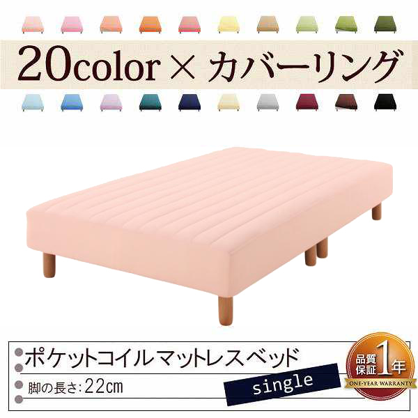 色・寝心地が選べる!20色カバーリングポケットコイルマットレスベッド★脚22cm★シングル★さくら