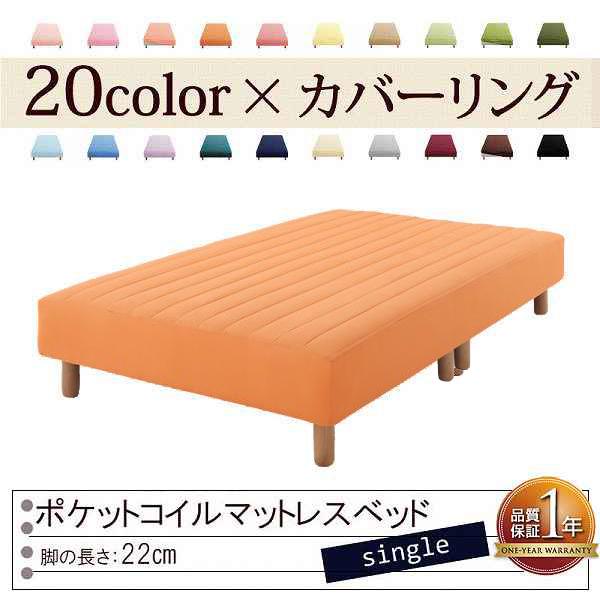色・寝心地が選べる!20色カバーリングポケットコイルマットレスベッド★脚22cm★シングル★サニーオレンジ