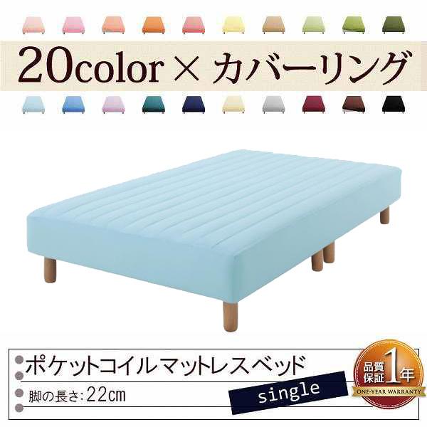 色・寝心地が選べる!20色カバーリングポケットコイルマットレスベッド★脚22cm★シングル★パウダーブルー
