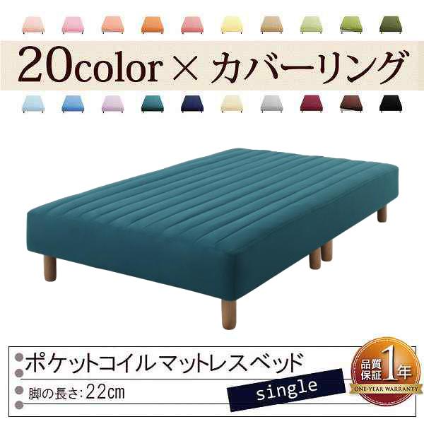 色・寝心地が選べる!20色カバーリングポケットコイルマットレスベッド★脚22cm★シングル★ブルーグリーン
