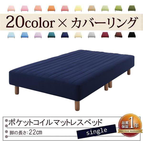 色・寝心地が選べる!20色カバーリングポケットコイルマットレスベッド★脚22cm★シングル★ミッドナイトブルー