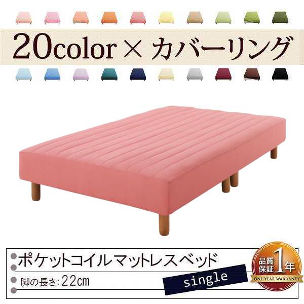 色・寝心地が選べる!20色カバーリングポケットコイルマットレスベッド★脚22cm★シングル★ローズピンク