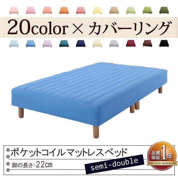 色・寝心地が選べる!20色カバーリングポケットコイルマットレスベッド★脚22cm★セミダブル★アースブルー