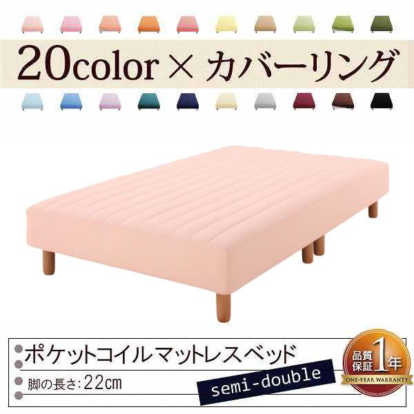 色・寝心地が選べる!20色カバーリングポケットコイルマットレスベッド★脚22cm★セミダブル★さくら