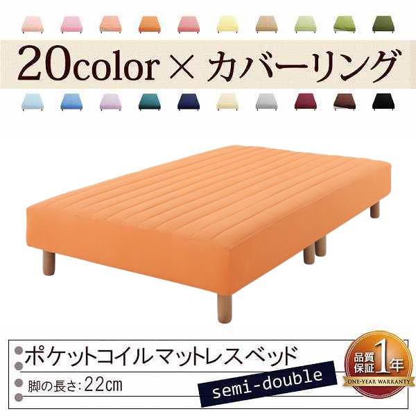 色・寝心地が選べる!20色カバーリングポケットコイルマットレスベッド★脚22cm★セミダブル★サニーオレンジ