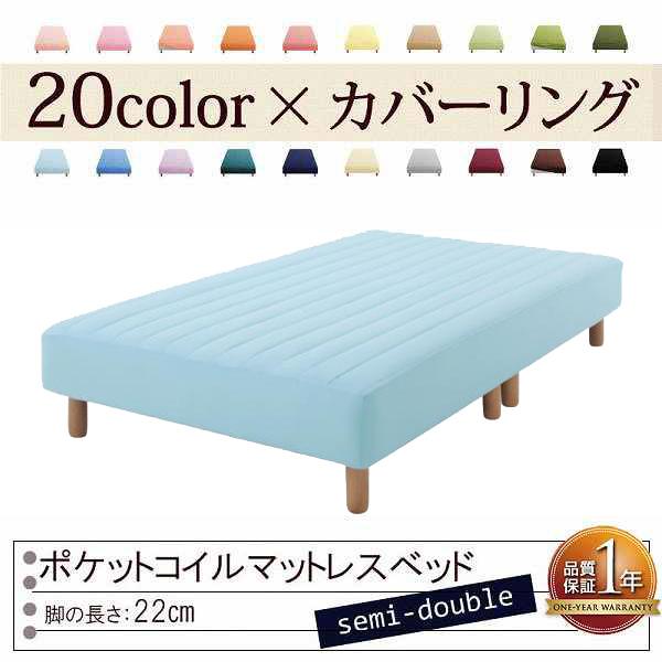 色・寝心地が選べる!20色カバーリングポケットコイルマットレスベッド★脚22cm★セミダブル★パウダーブルー