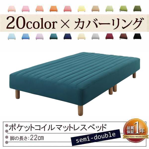 色・寝心地が選べる!20色カバーリングポケットコイルマットレスベッド★脚22cm★セミダブル★ブルーグリーン