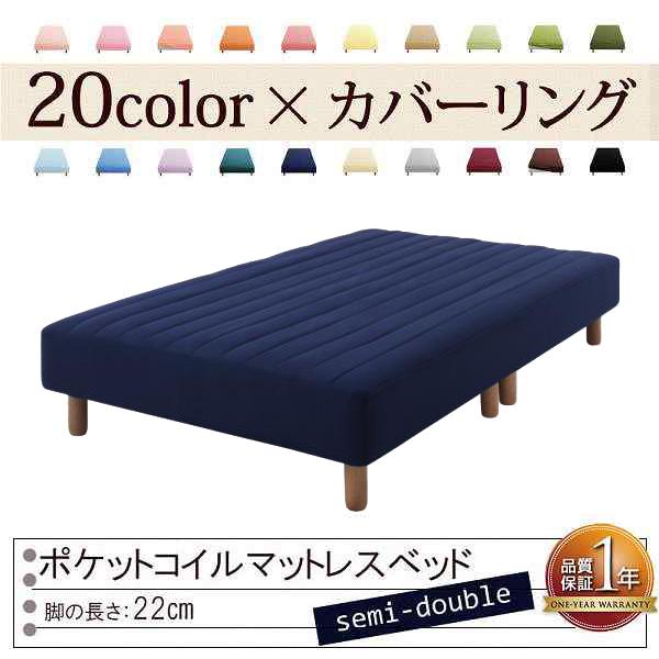 色・寝心地が選べる!20色カバーリングポケットコイルマットレスベッド★脚22cm★セミダブル★ミッドナイトブルー